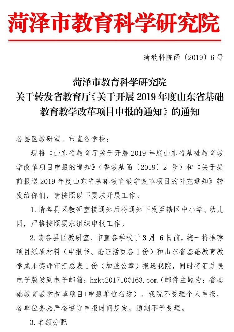 函2019-6关于转发《山东省教育厅关于开展2019年度山东省基础教育教学改革项目申报的通知》的通知_1.jpg