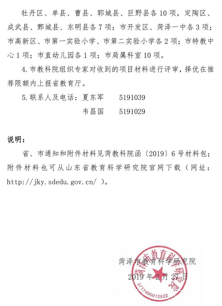 函2019-6关于转发《山东省教育厅关于开展2019年度山东省基础教育教学改革项目申报的通知》的通知_2.jpg